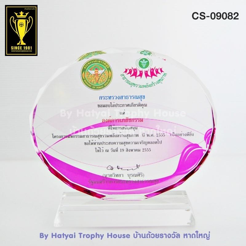 CS-09082 โล่รางวัล 1 Size
