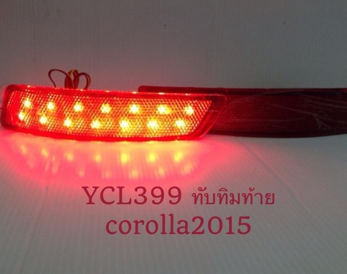 ไฟ LED ทับทิมท้าย Altis 2015