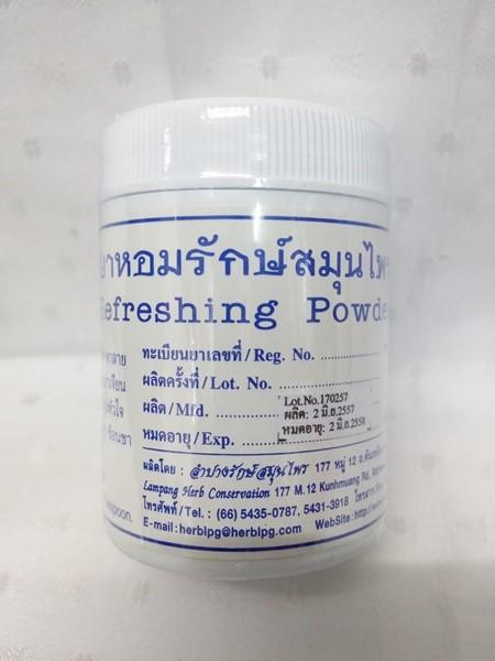 ยาหอมรักษ์สมุนไพร กระป๋องเล็ก บรรจุกระป๋องละ 40 กรัม