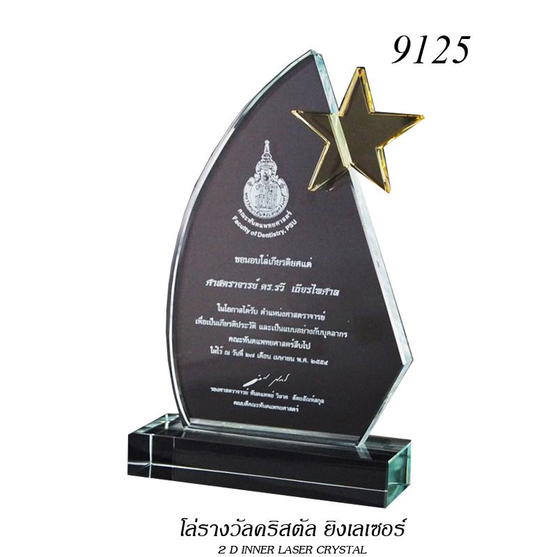 9125 ถ้วยรางวัล ดาว STAR Crystal Award & Premium