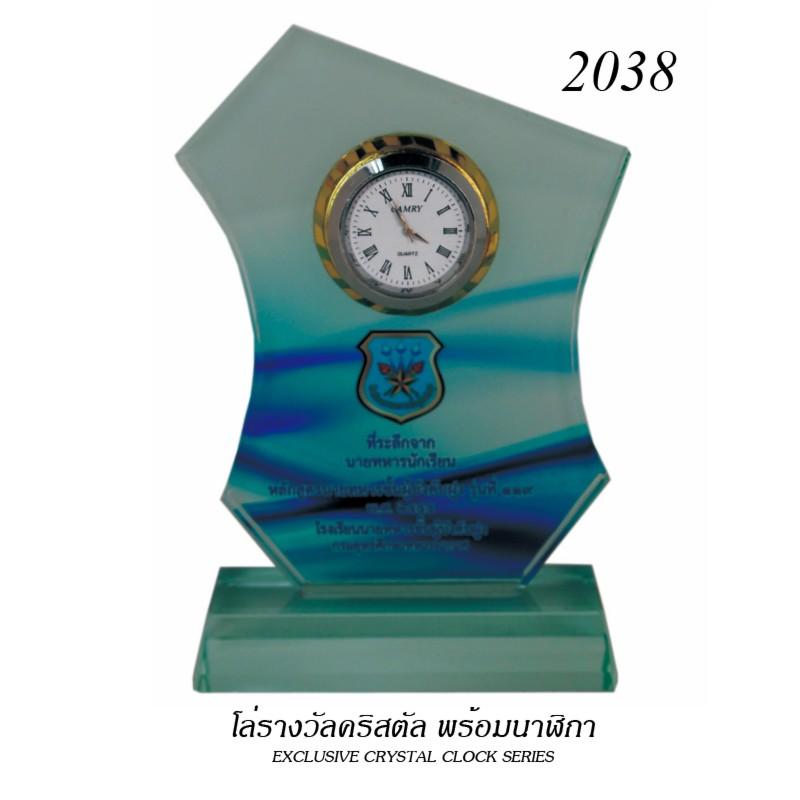 โล่รางวัลคริสตัลพร้อมนาฬิกา 2038