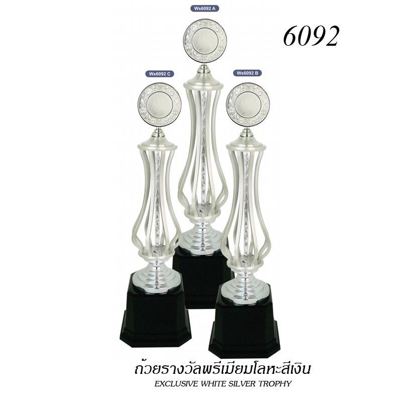 WS-6092 ถ้วยรางวัล White Silver