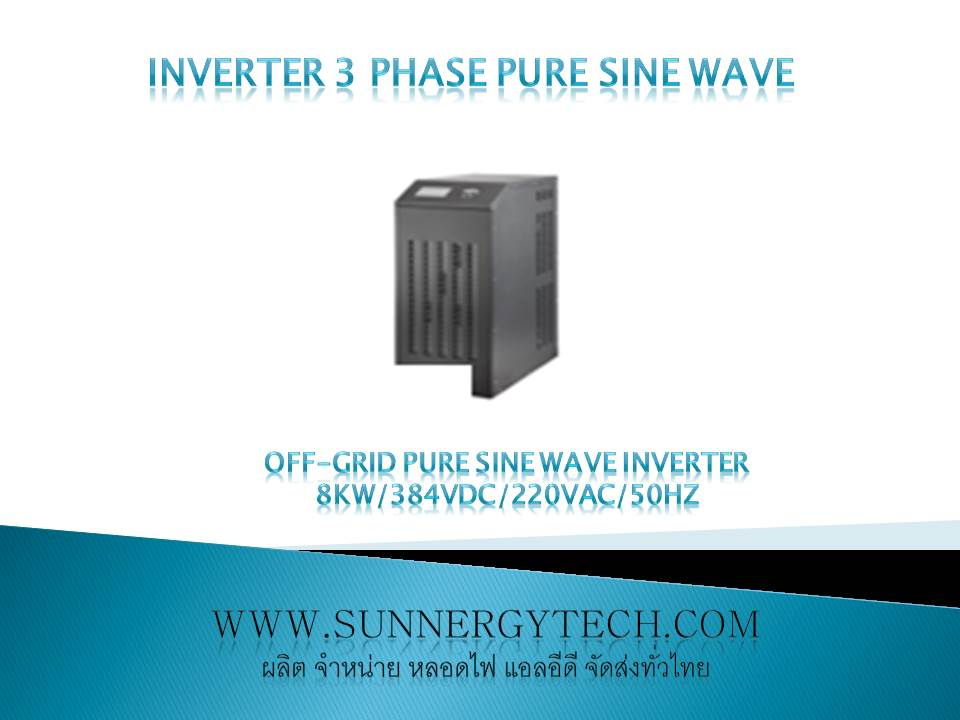 Off-grid pure sine wave inverter 8KW/384VDC/220VAC/50Hz