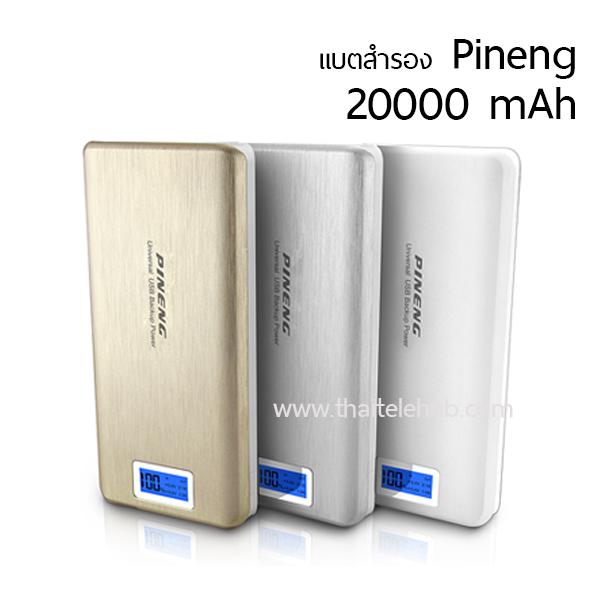 แบตสำรอง Powerbank Pineng PN-999 ความจุ 20000mAh ราคา 620 - 655 บาท