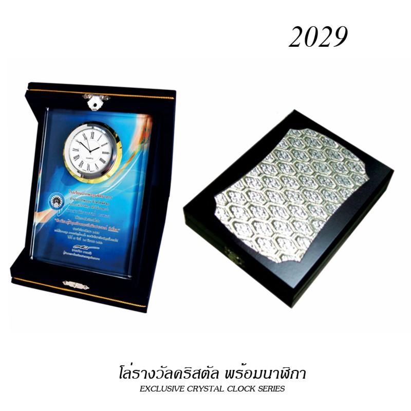 โล่รางวัลคริสตัลพร้อมนาฬิกา 2029