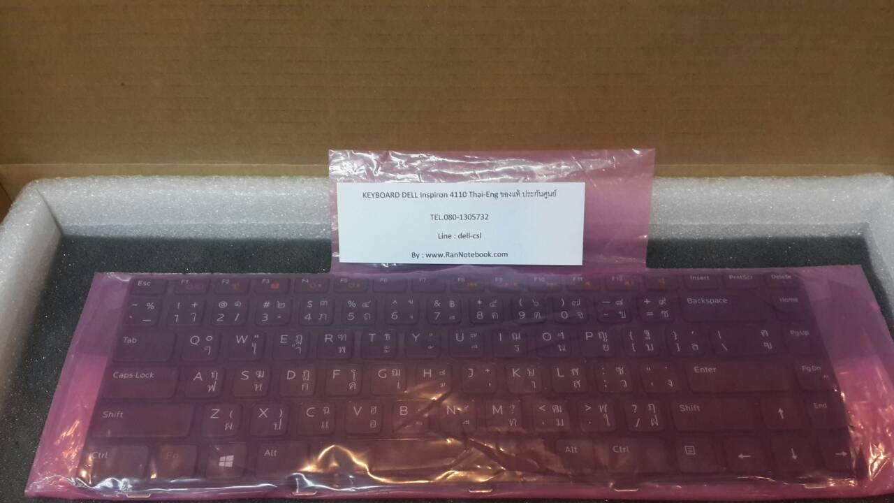 Keyboard DELL Inspiron N4110 ของแท้ รับประกันศูนย์ DELL