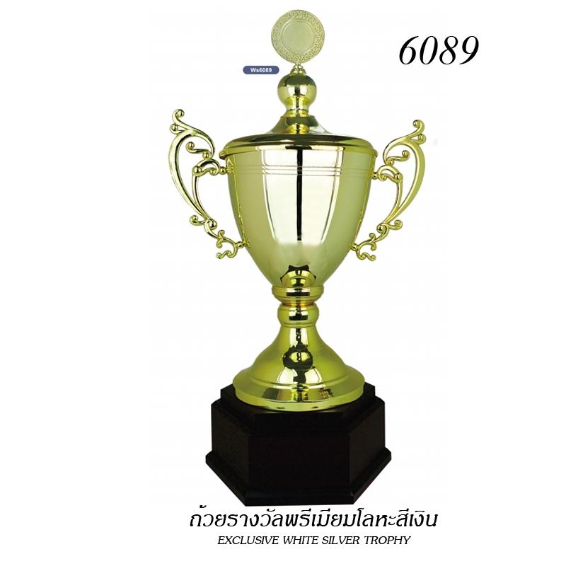 WS-6089 ถ้วยรางวัล White Silver