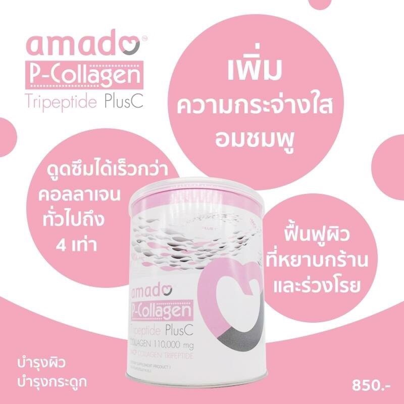amado P-Hydrolyzed collagen