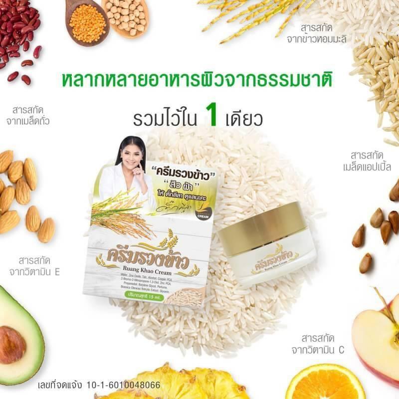 ครีมรวงข้าว จากข้าวหอมมะลิไทย โดย ตั๊ก ลีลา