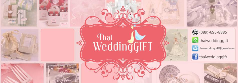 ของชําร่วยงานแต่ง ราคาถูก ThaiWeddingGIFT.com