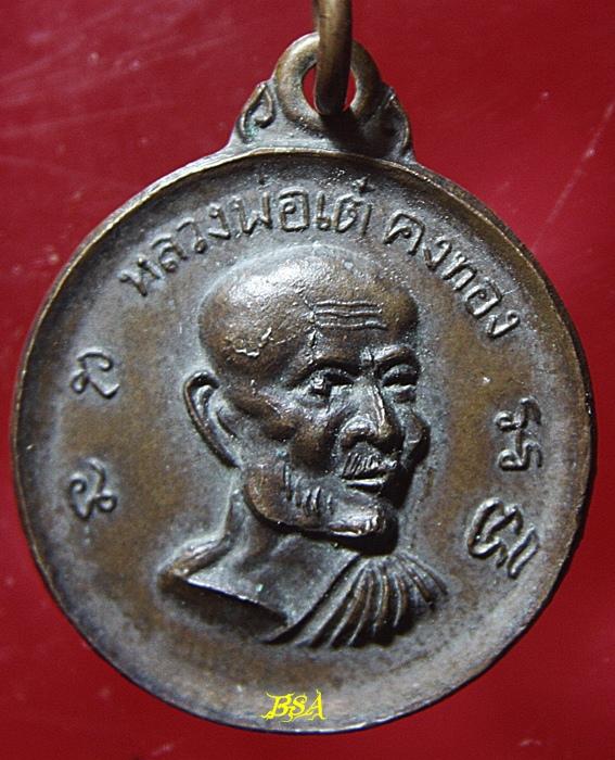 เหรียญหลวงพ่อเต๋ ปี 2512 สมเด็จย่าวางศิลาฤกษ์ รร.คงทอง เนื้องทองแดง
