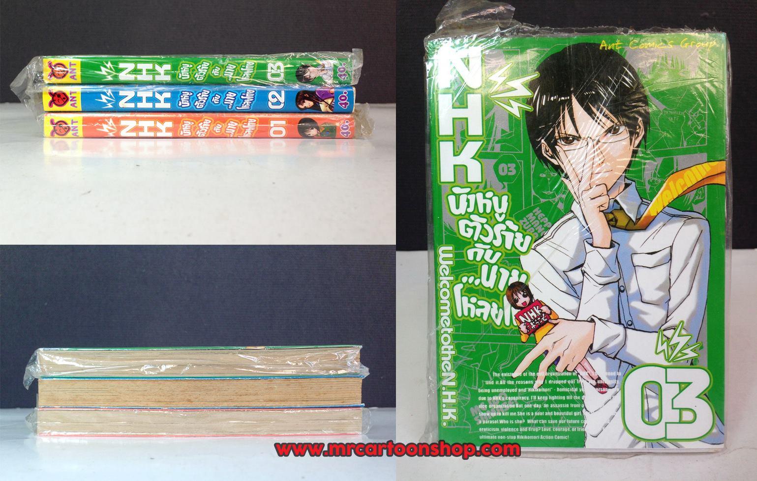 NHK นังหนูตัวร้ายกับนายโหลยโท่ย 3 เล่ม