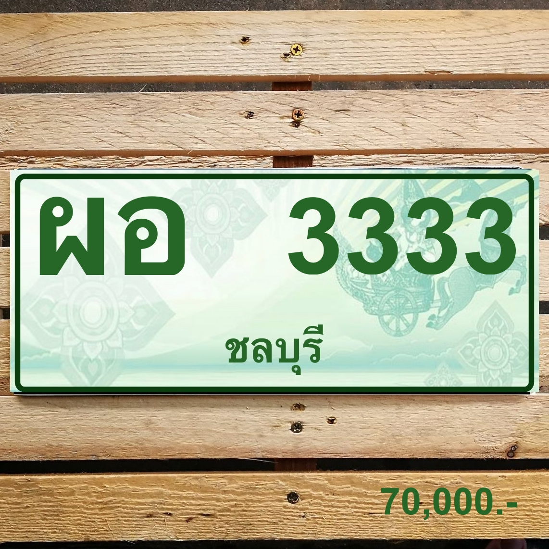 ผอ 3333 ชลบุรี