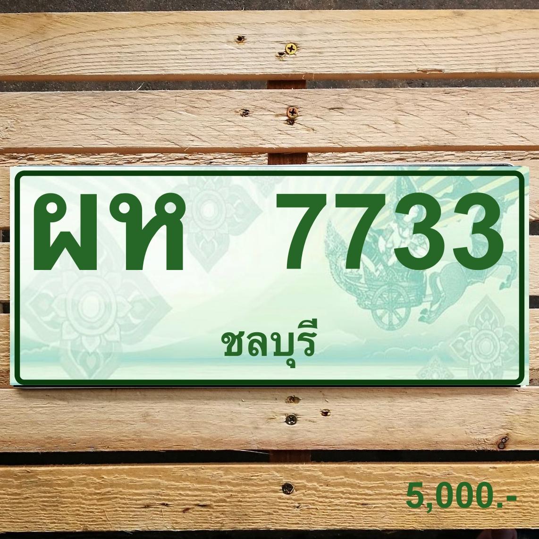 ผห 7733 ชลบุรี