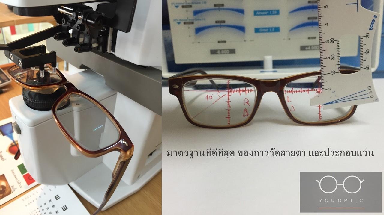 ตัดแว่นโดยผู้เชี่ยวชาญ ปรึกษาปัญหาสายตาฟรี