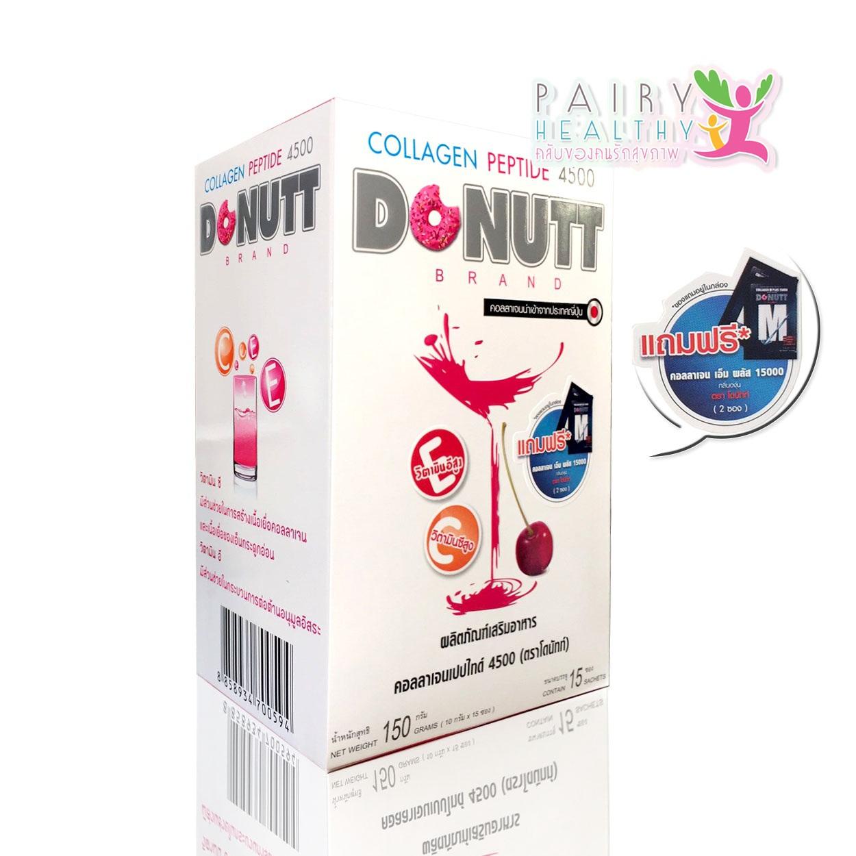 โดนัทคอลลาเจนเปปไทด์ 4500 mg. 15 ซอง แถม คอลลาเจน เอ็ม พลัส 2 ซอง 190 บาท ส่งฟรี ลทบ.