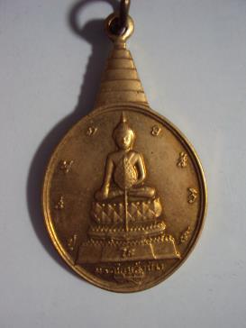 เหรียญพระชัยหลังช้าง