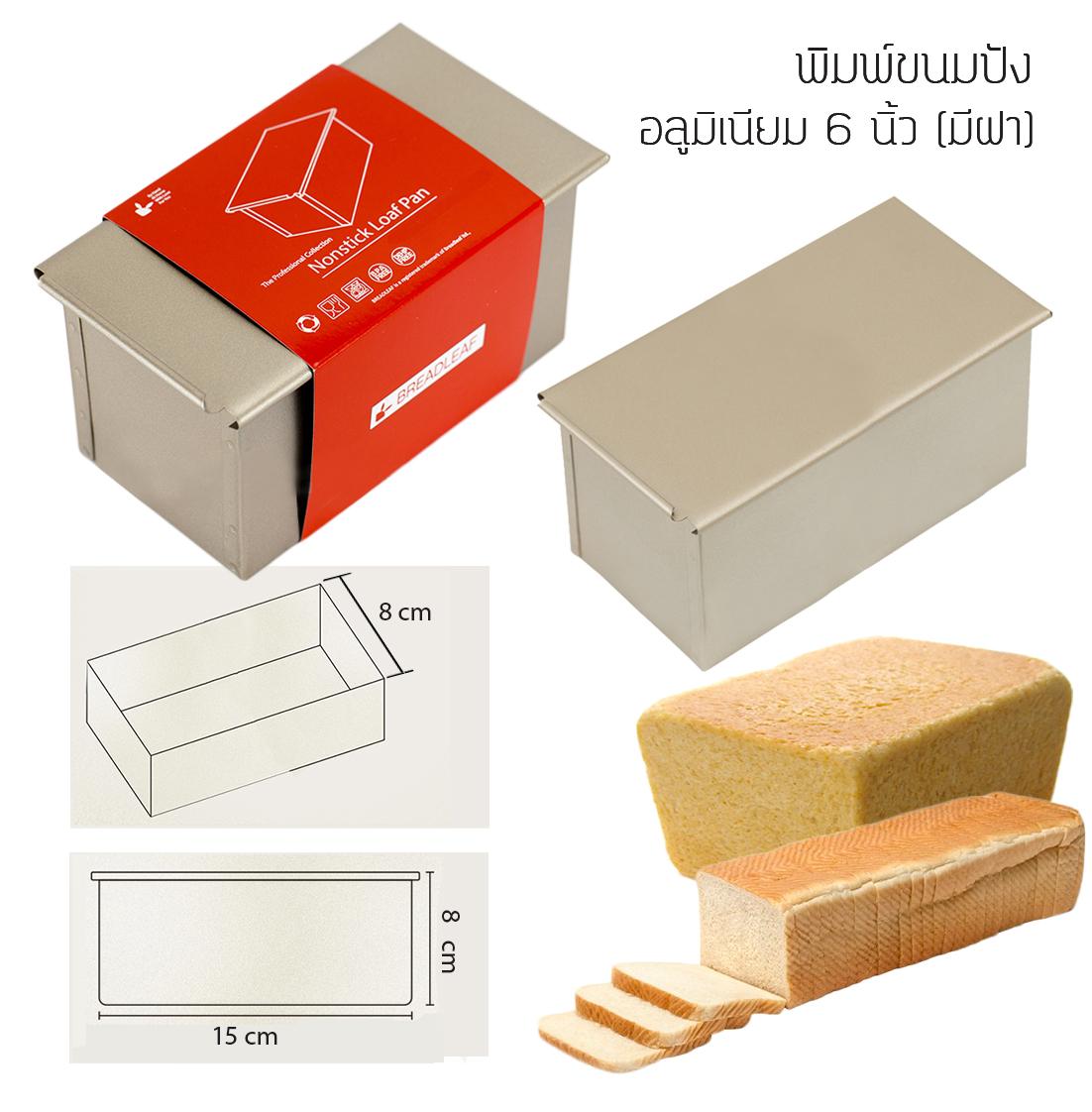 Breadleaf Non Stick Loaf Pan พิมพ์อบขนมปัง+ฝา 15x8x8cm