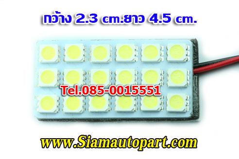 LEDแบบแผง 18 SMD ใส่ในห้องโดยสาร