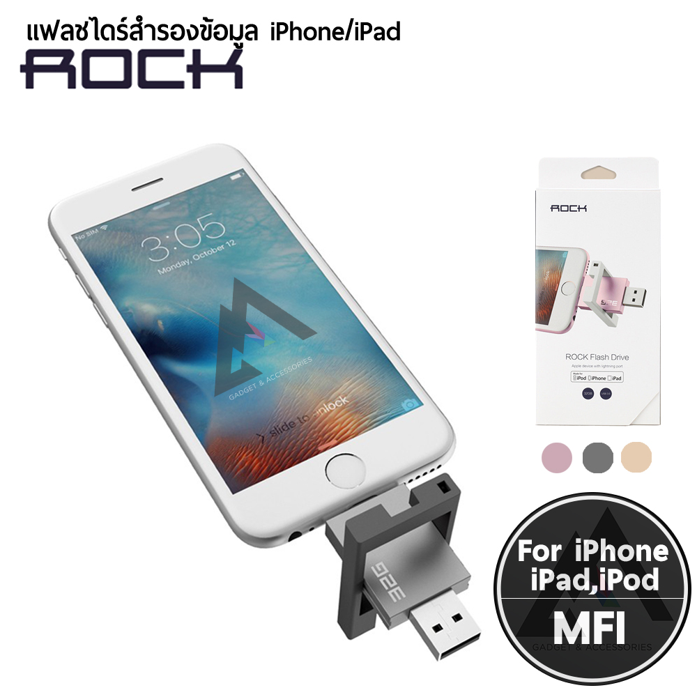 ROCK Flash Drive iPhone MFI 32GB - แฟลชไดร์ฟสำรองข้อมูลสำหรับ iPhone/iPad [ของแท้ มี MFI]