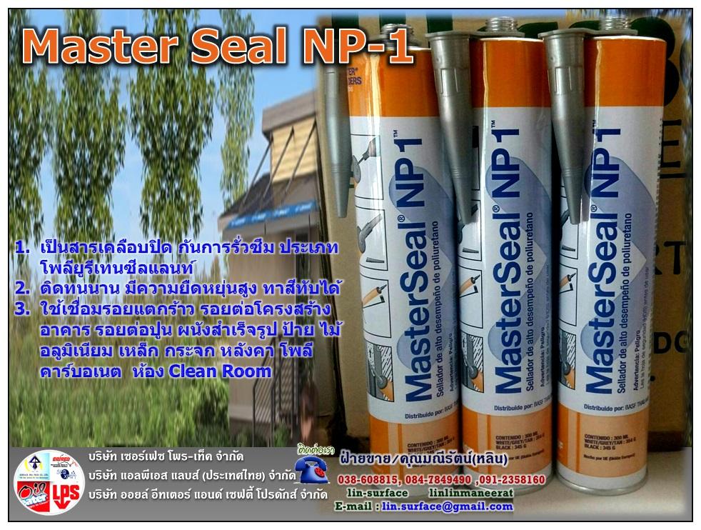 Sonolastic NP1 เอ็นพีวัน กาวยาแนวโพลียูรีเทน สำหรับงานยาแนวรอยต่อต่างๆ มีความแข็งแรง ทนทาน และมีความยืดหยุ่นสูง เน้นงานโครงสร้างของอาคาร มีความแข็งแรงทนทานแห้งแล้วไม่หดตัวและมีความยืดหยุ่นสูงเน้นใช้ยาแนวรอยต่อระหว่างวัสดุ
