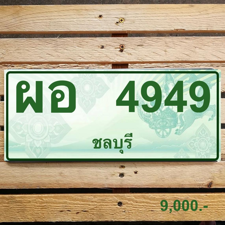 ผอ 4949 ชลบุรี