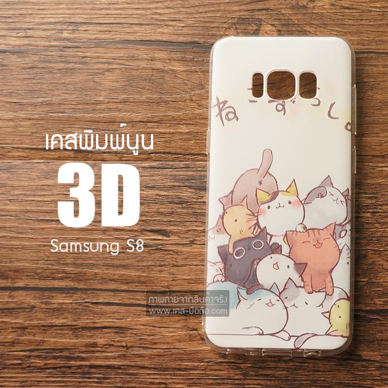 เคส Samsung Galaxy S8 เคสนิ่ม TPU พิมพ์ลาย 3D แบบที่ 5