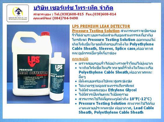 LPS PREMIUM LEAK DETECTOR Pressure Testing Solution สามารถตรวจเช็ครอยรั่วได้ด้วยระบบแรงดันสำหรับอุตสาหกรรมเกี่ยวกับโทรศัพท์ Pressure Testing Solution ออกแบบให้เกิดโฟมขึ้นในจุดที่เกิดรอยรั่วทั้งใน Polyethylene Cable Sheath, Sleeves, Splice case,ท่ออากาศและ