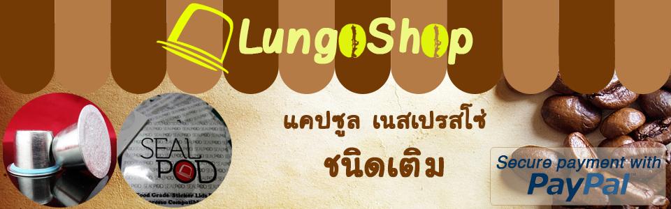 LungoShop อุปกรณ์เติมกาแฟแคปซูล
