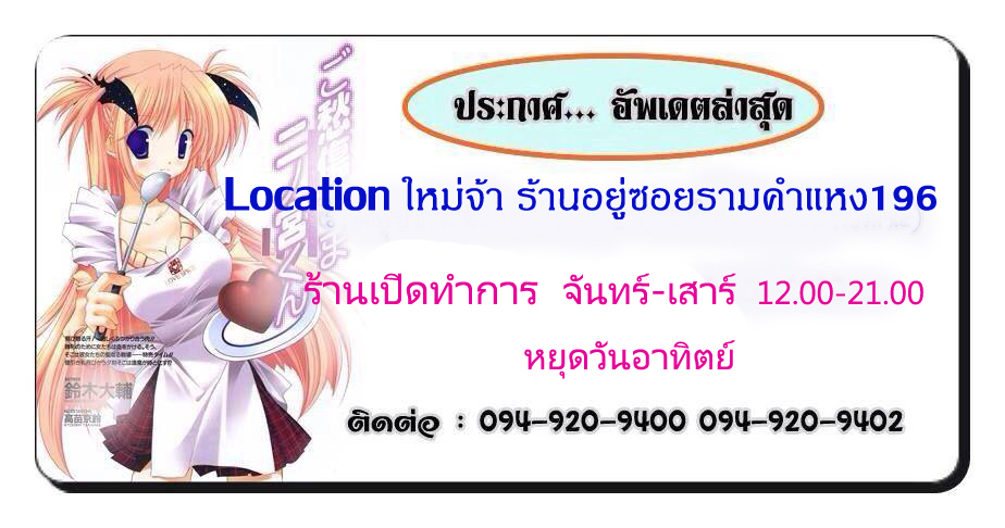 ร้านให้เช่าชุดคอสเพลย์ ชุดแฟนซี wanwan cosplay 094-920-9400 หรือ 094-920-9402