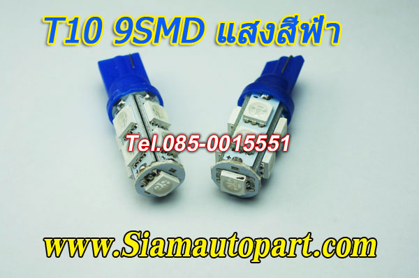 LED ขั้ว T10-9SMD แสงสีฟ้า