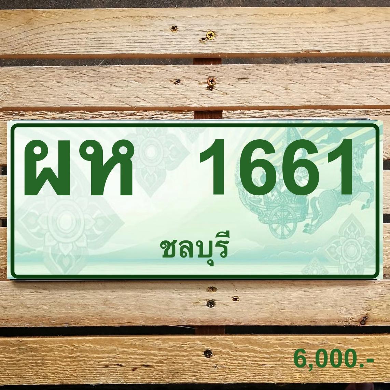 ผห 1661 ชลบุรี