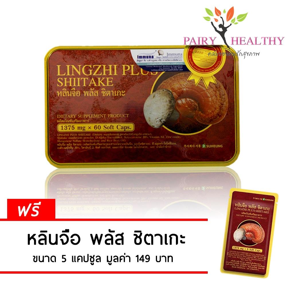 Lingzhi Plus Shiitake หลินจือ พลัส ชิตาเกะ บรรจุ 60 แคปซูล ราคา 725 บาท ส่งฟรี EMS (แถมฟรี อีก 5 แคปซูล)