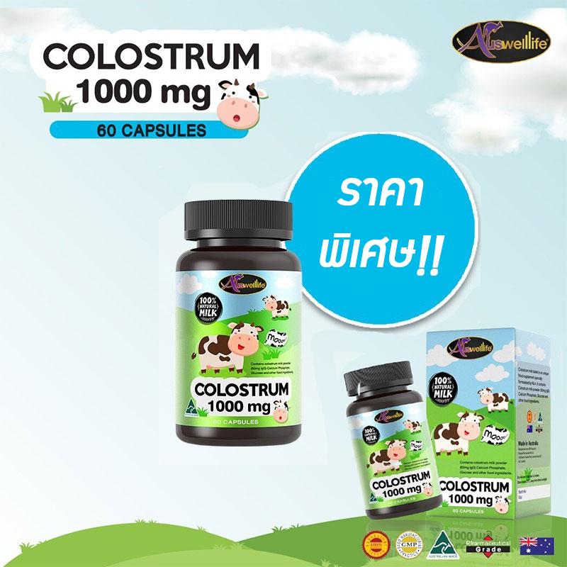 Auswelllife Colostrum 1000 mg. ออสเวลไลฟ์ โคลอสตรุ้ม 60 เม็ด ราคา 445 บาท [ส่งฟรี EMS ไม่ต้องโอนค่าส่ง]