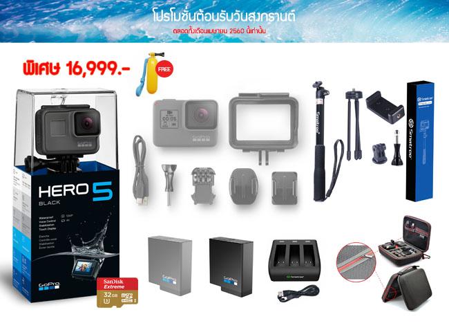 โปรโมชั่นกล้อง GoPro Hero5 Black สุดคุ้มต้อนรับวันสงกรานต์ ราคาถูก ครบเซ็ท