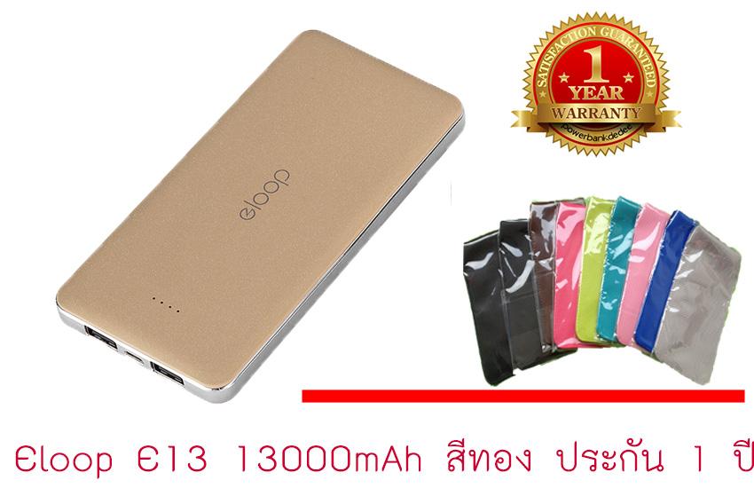 eloop E13 13000 mAh ของแท้ 100 % ราคาเพียง 620 สีทอง