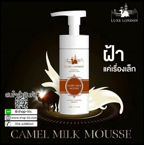 มาส์กมูสนมอูฐ Luxe London Camel Milk