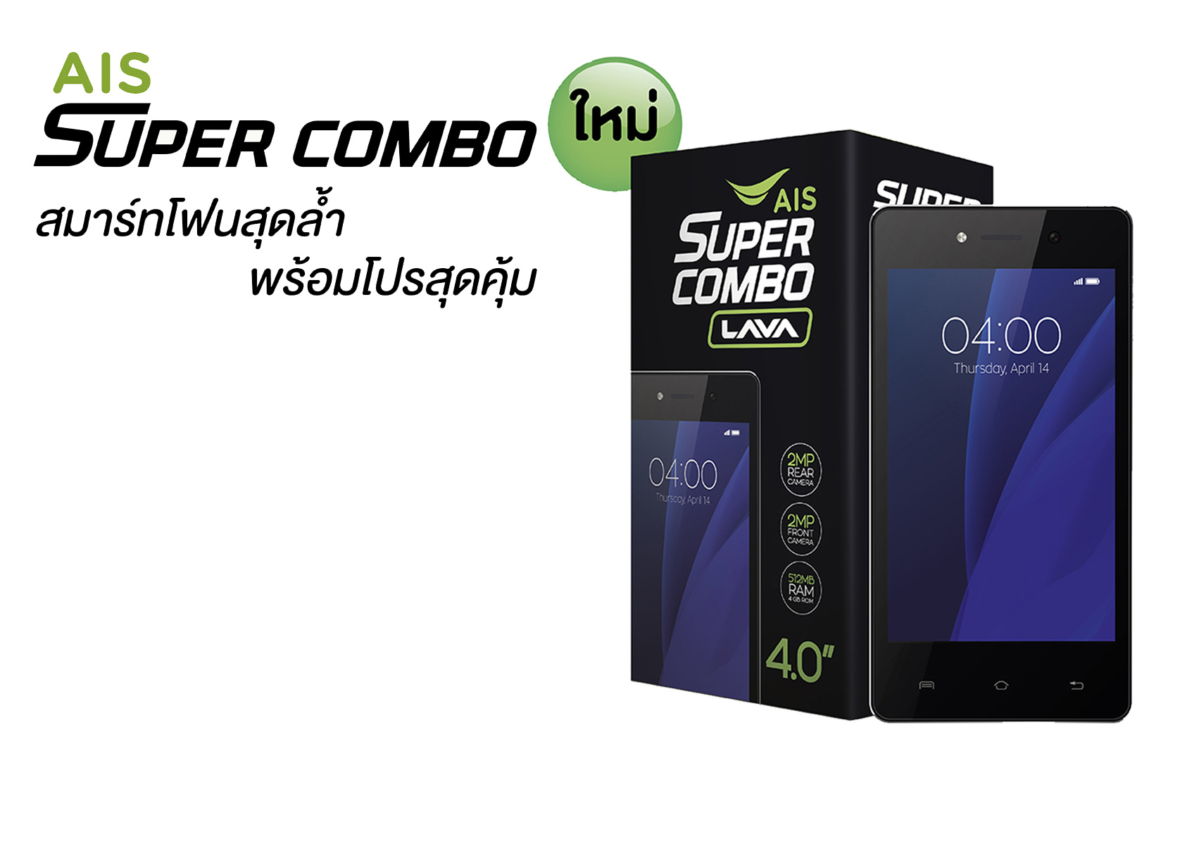 AIS Super Combo LAVA iris 515 ไม่ล็อคชิมใส่ได้ทุกชิม เครื่องใหม่ไม่แกะชีลคะ ฟรี EMS เก็บเงินปลายทาง