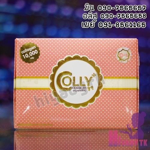 Colly Plus Collagen คอลลี่พลัส คอลลาเจน 10000mg.
