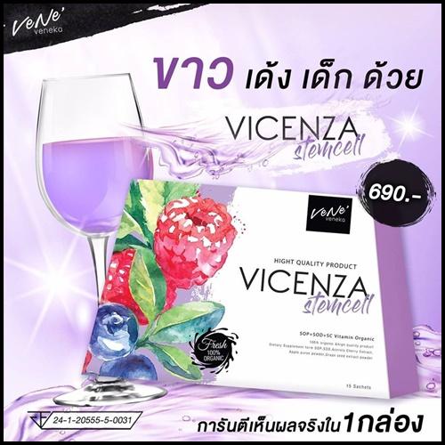 เวเน่ เวเนก้า VICENZA Stemcell by Vene' Veneka อาหารเสริมเสต็มเซลล์ โปรส่งฟรี
