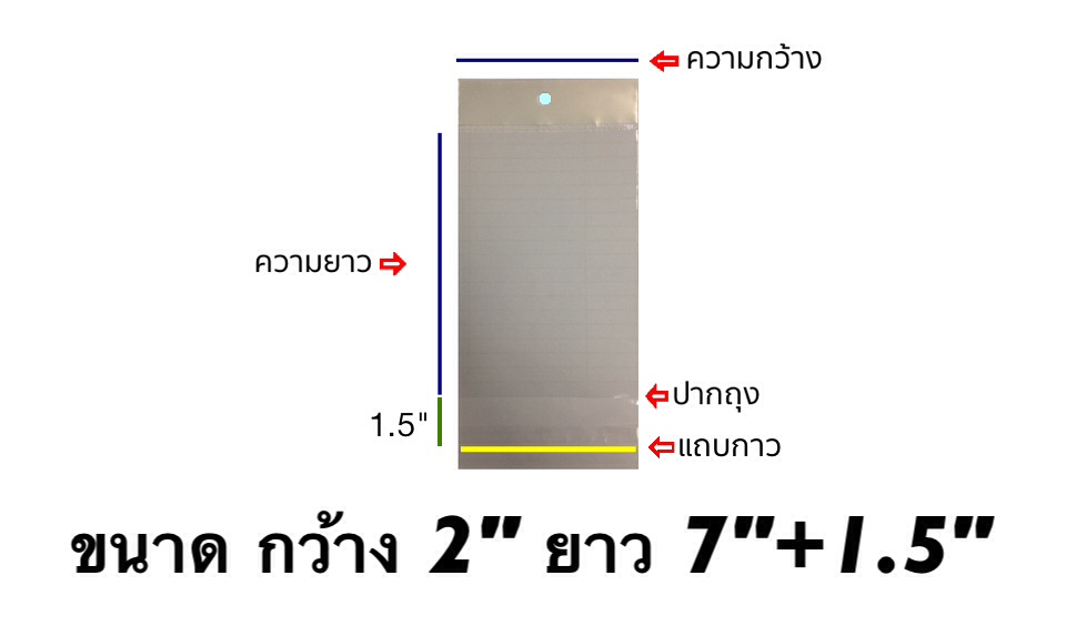 ถุงแก้วซิลหัวมุกมีแถบกาว ขนาด 2x7+1.5 นิ้ว