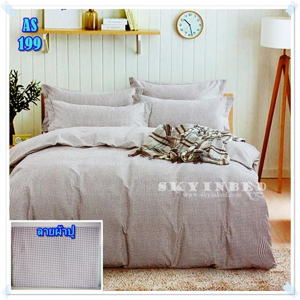 ผ้าปูที่นอนเกรด A ขนาด 6 ฟุต(5 ชิ้น)[AS-199]