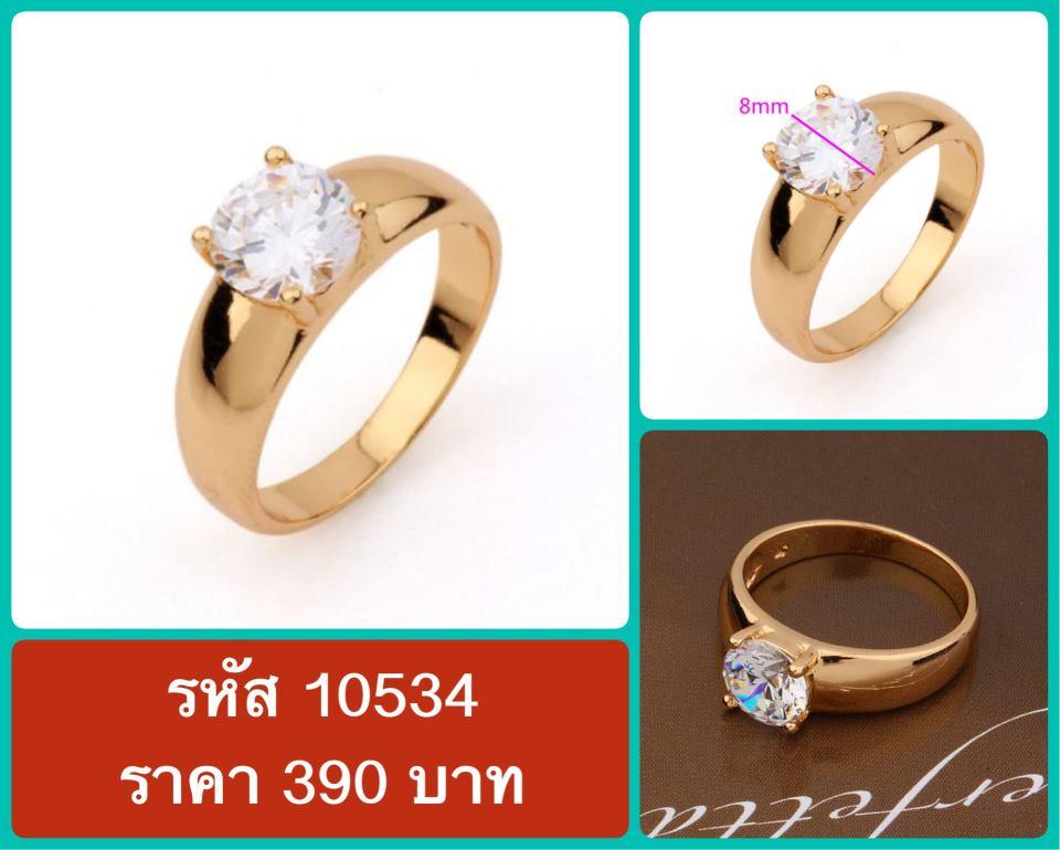 แหวนเพชร CZ รหัส 10534