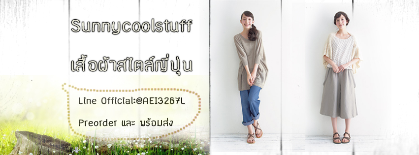 อัพเดทสินค้าใหม่ๆ ทันใจได้ที่ facebook fanpage : เสื้อผ้าสไตล์ญี่ปุ่น Sunnycoolstuff