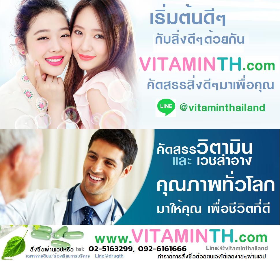 vitaminthailand - www.VitaminTh.com ศูนย์รวมวิตามินอาหารเสริมนอกและในเพื่อคุณ ราคาถูกที่สุด ส่งถึงมือ บริการตลอด24ชม.