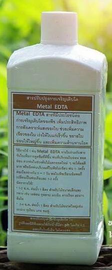 Metal EDTA สารปรับปรุงการเจริญเติบโต