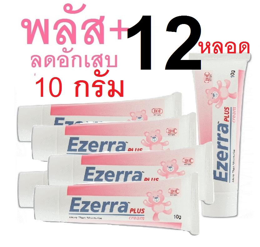 Ezerra Plus Cream 120 G (แพค 12 หลอดหลอดละ 10กรัม) (เฉลี่ยหลอดละ 158 บาท) สำหรับผื่นแพ้ที่มีอาการอักเสบ มีรอยแดงตามผิวหนัง แห้งคัน เป็นขุยลอก เนื้อครีมเข้มข้นแต่อ่อนโยนช่วยลดอาการคันและรักษาอาการติดสเตียรอยด์ เด็กและผู้ใหญ่ใช้ได้ และกระตุ้นภูมิให้แข็งแรง