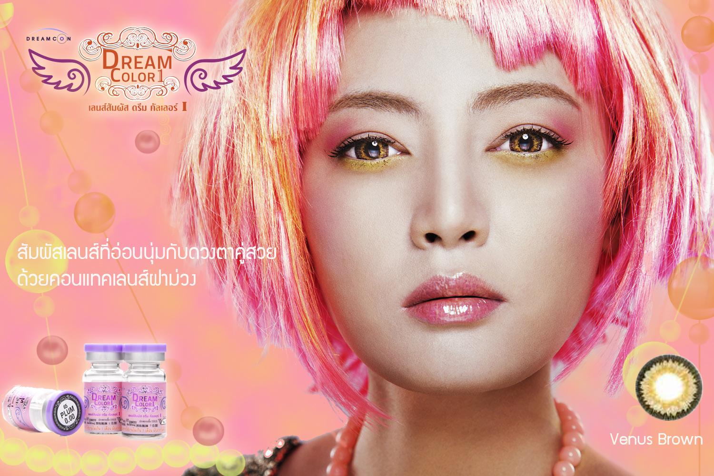 Venus Brown Dreamcolor1 คอนแทคเลนส์ ขายส่งคอนแทคเลนส์ Bigeyeเกาหลี ขายส่งตลับคอนแทคเลนส์ ขายส่งน้ำยาล้างคอนแทคเลนส์