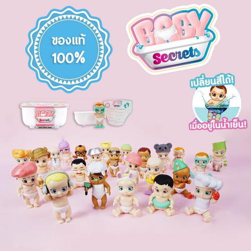 BY001 ((ของแท้ ))Baby Secrets เบบี้ซีเคร็ท อ่างอาบน้ำเซอร์ไพรส์ ลุ้นเด็กทารกจิ๋ว
