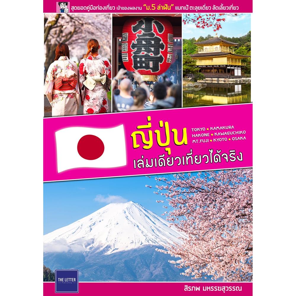 ญี่ปุ่น เล่มเดียวเที่ยวได้จริง